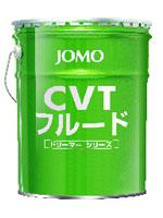 JOMO CVTフルード