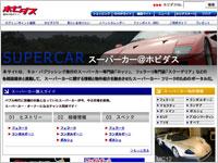 スーパーカー@ホビダス